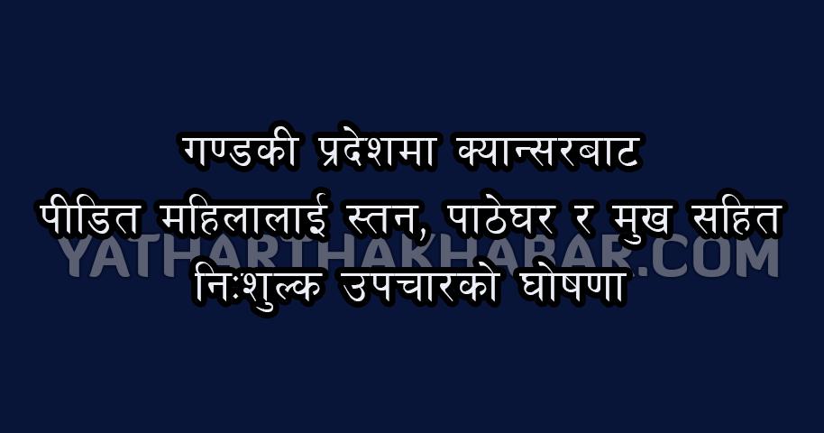 kayanasarabta-padata-mahallii-satana-pathaghara-ra-makha-sahata-nashalka-upacaraka-ghashhanae-636092.png