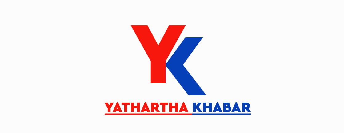 Yathartha Khabar